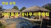 순천-낙안읍성-대나무-서까래집