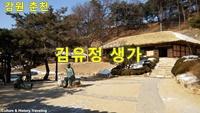 춘천-김유정-생가