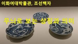 이화여대박물관 특별전 조선백자 무늬로 보는 상징과 의미