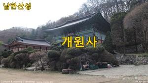 남한산성 개원사
