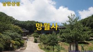 남한산성 망월사
