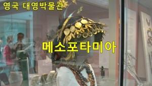 대영박물관 고대메소포타미아 수메르