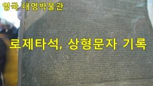 대영박물관 로제타석, 상형문자 기록들