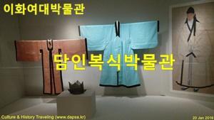 이화여대박물관, 담인복식박물관
