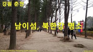 춘천 남이섬, 북한강의 명소