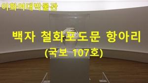 이화여대박물관 백자 철화포도문항아리 국보 107호