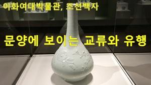 이화여대박물관 특별전 조선백자 문양에 보이는 교류와 유행