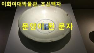 이화여대박물관 특별전 조선백자 문양이 된 문자