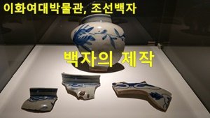 이화여대박물관 특별전 조선백자 백자의 제작