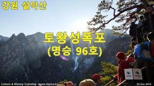 속초 설악산 토왕성폭포 명승 96호