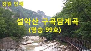 인제 설악산-구곡담계곡 명승99호