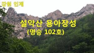 인제 설악산-용아장성-명승102호-