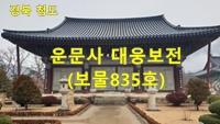 청도-운문사-대웅보전-보물835호