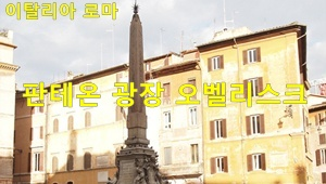 로마 판테온 앞 오벨리스크