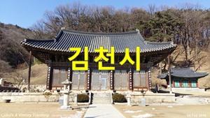 경북 김천시