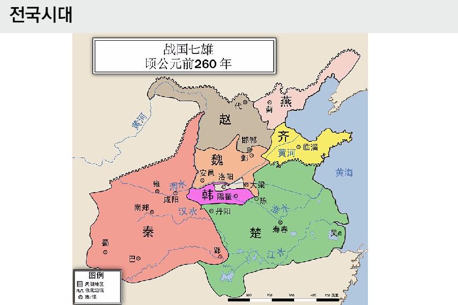1.전국시대