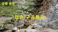 춘천-구곡폭포