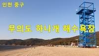 인천-무의도-하나개-해수욕장
