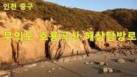 인천-무의도-해상관광탐방로