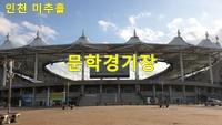 인천-문학경기장