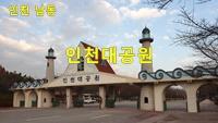 인천-인천대공원