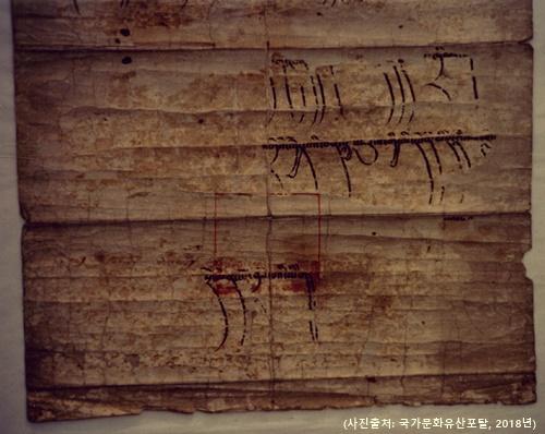 순천 송광사 티베트문 법지(보물 1376호)
