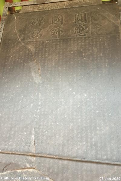 청도 운문사 원응국사비 보물316호03-20200106
