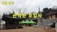 서울-관악산-호압사