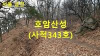 서울-호암산성-사적-343호