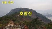 서울-호암산