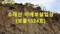 시흥-소래산-마애보살입상-보물-1324호