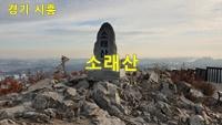 시흥-소래산
