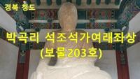 청도-박곡리석조석가여래좌상-보물203호