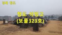 청도-석빙고-보물323호