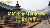 청도-운문사-동서삼층석탑-보물678호