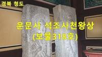 청도-운문사-석조사천왕상-보물318호