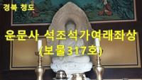 청도-운문사-석조석가여래좌상-보물317호_1