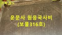 청도-운문사-원응국사비-보물316호