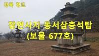 청도-장연사지-동서삼층석탑-보물677호