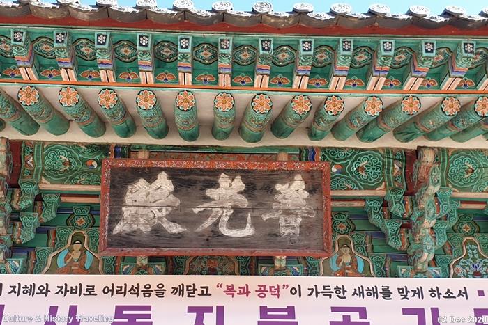 청송 대전사 보광전 보물1570호 03-20201205