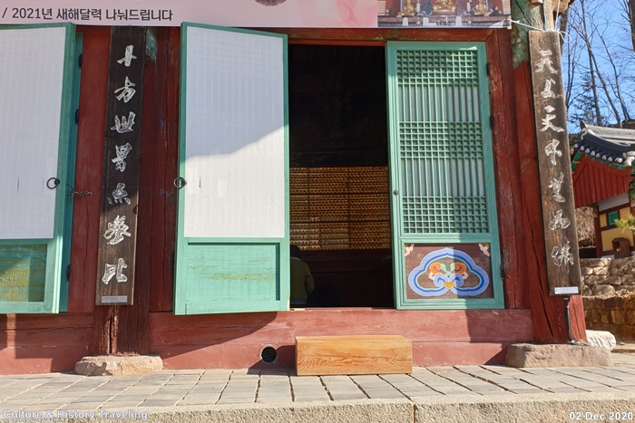 청송 대전사 보광전 보물1570호 04-20201205