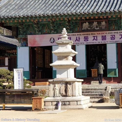 청송 주왕산 대전사 15-20201205