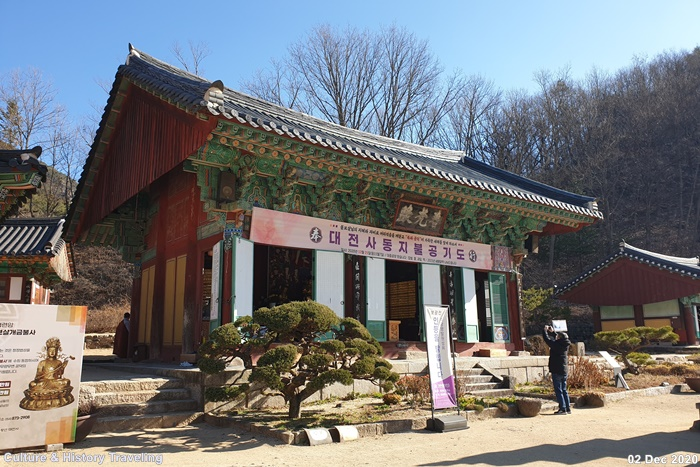 청송 주왕산 대전사16-20201205